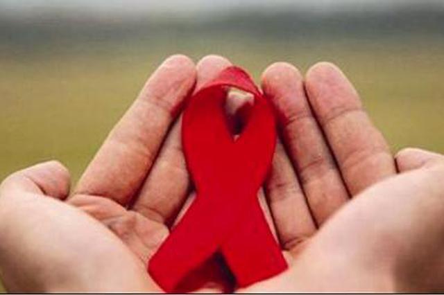 大发6合艾滋病感染率0.3‰ 1年新增1000余人