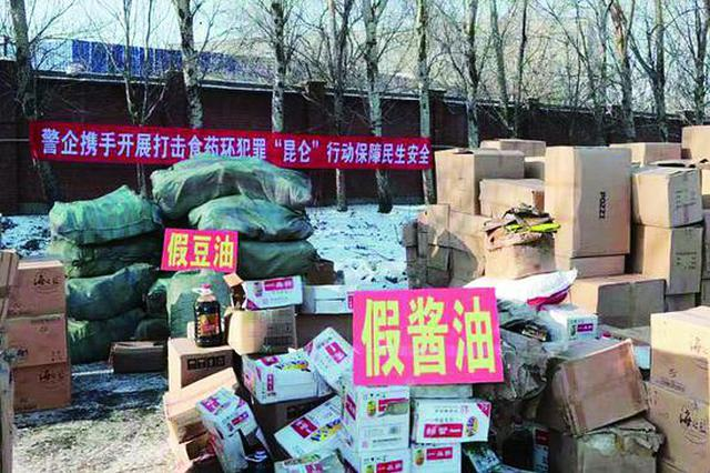 """集中打击""""食药环""""犯罪 我省警方销毁假劣产品840余吨"""