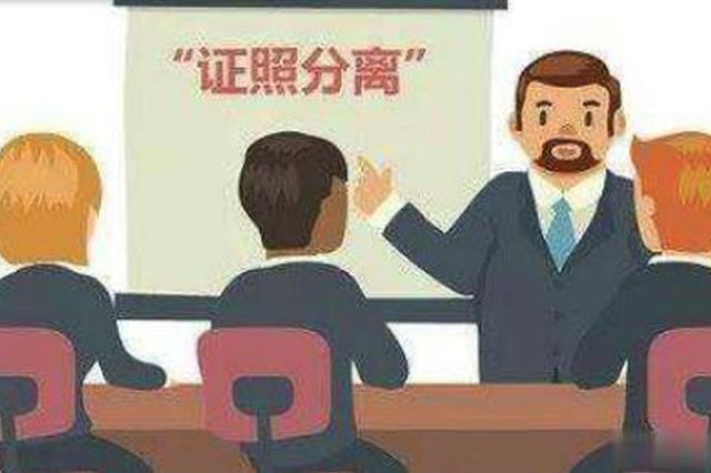 黑龙江自贸区施行证照分离 按取消审批等方式推进改革