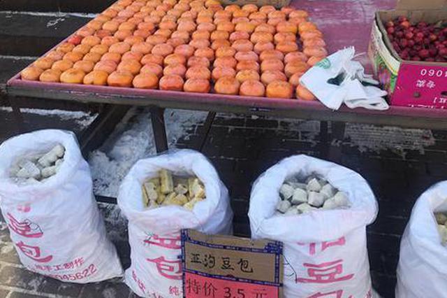 辽宁黄桃、白梨丰产 冰城今年冻水果比去年便宜一半