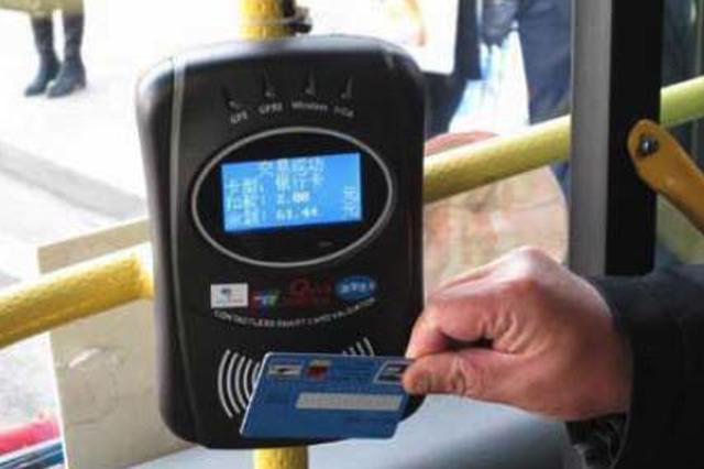 6条市区至呼兰、阿城的公交能刷IC卡了 市区内票价1元