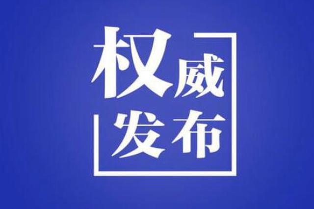 哈尔滨专项整治漠视侵害群众利益问题取得初步成效