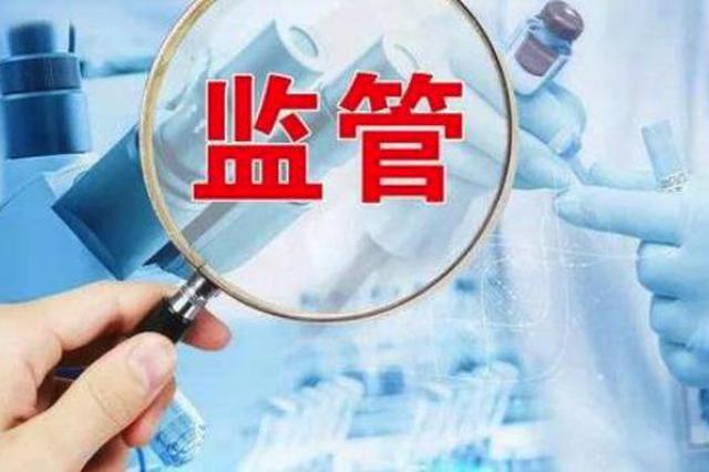 大发6合对药品批发企业分等级监管 严重违规将重点监管