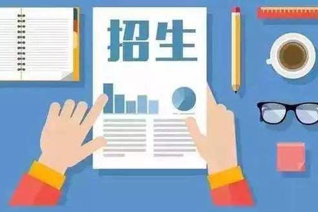 明年黑龙江艺术类本科不得设专业方向 招生试行平行志愿