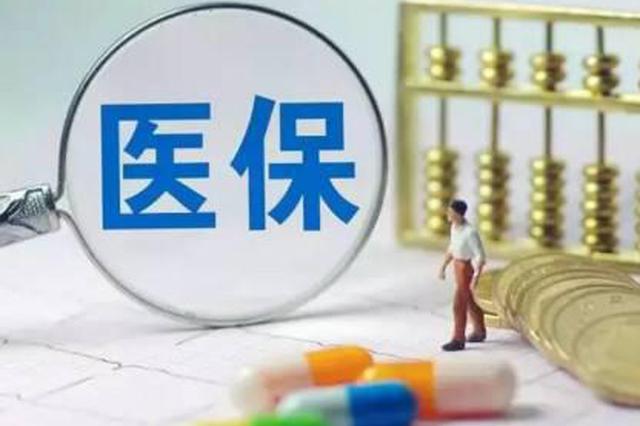黑龙江大病保险报销提高至60% 7亿医保基金救助贫困人员