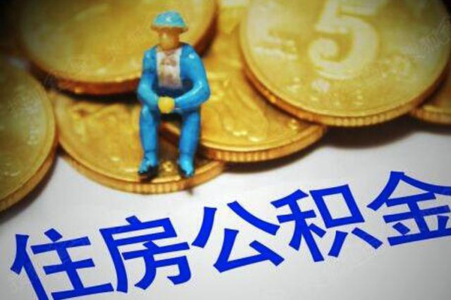 哈尔滨市住房公积金管理中心增设两个银行经办网点