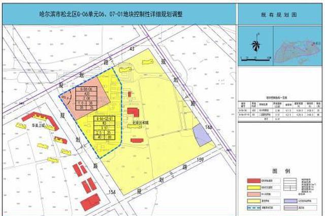 哈市松北区新增一中小学用地 占地面积约8个足球场大小