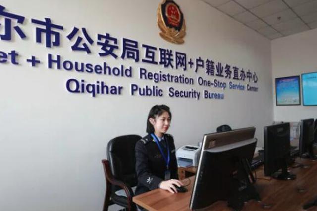 户籍问题不求人 黑龙江互联网+户籍业务平台15日试运行