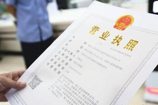哈尔滨新区企业登记智能审批系统上线