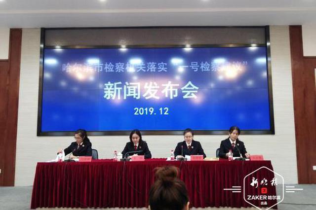 前11月哈尔滨市批捕106名侵害未成年人性犯罪嫌疑人