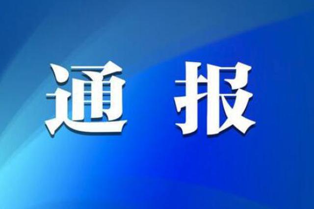 哈尔滨市通报3起形式主义、官僚主义典型问题