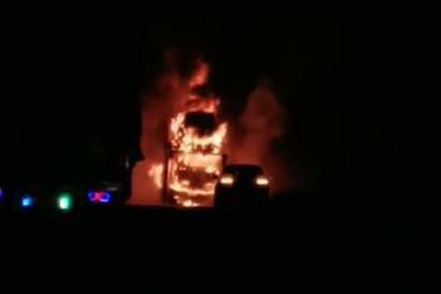 京哈高速一挂车突然起火 拉运的七辆轿车烧成空壳