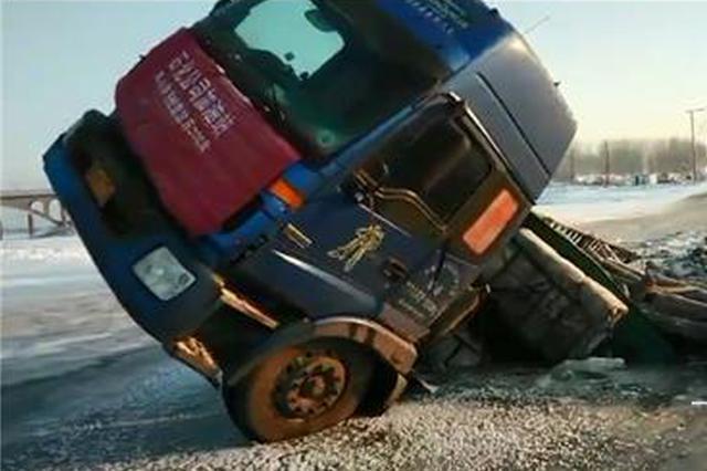 极速3分快3官方-极速3分快3彩票一货车掉进冰窟窿 司机坐车中取暖过夜