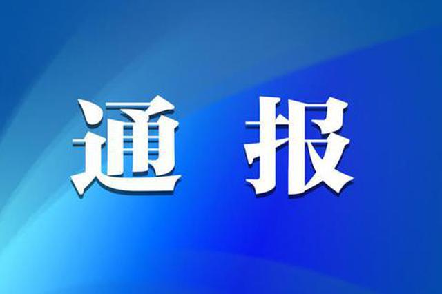 哈尔滨市通报4起违反中央八项规定精神问题
