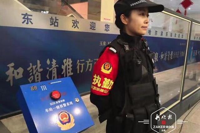 哈尔滨火车站遇困难按这个报警 一键可转接三部电话