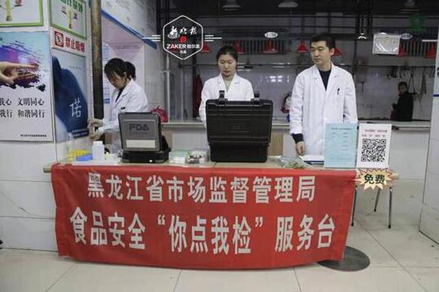 百姓买的菜随手能送检 市场内快检台1天检测65批次食品