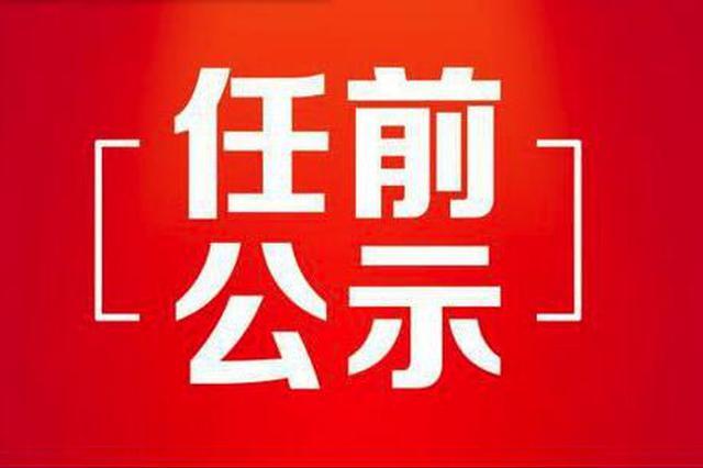 哈尔滨市拟任职干部公示 公示期2020年1月10日—16日