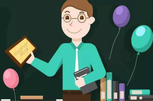5分快3官方-5分快3彩票乡村学校师资力量增强 2019年招聘特岗教师2883
