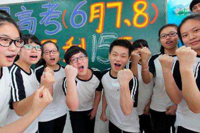 """2020年全国高考时间出炉 部分省份外语""""一年两考"""""""