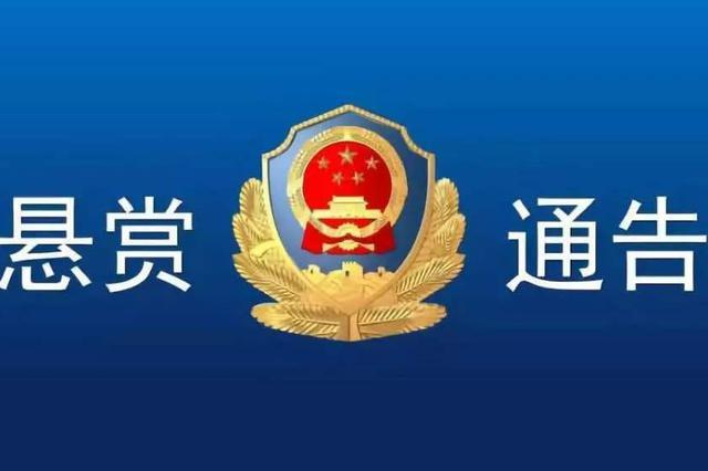 悬赏10万 哈尔滨警方缉拿吴成等三名在逃嫌疑人