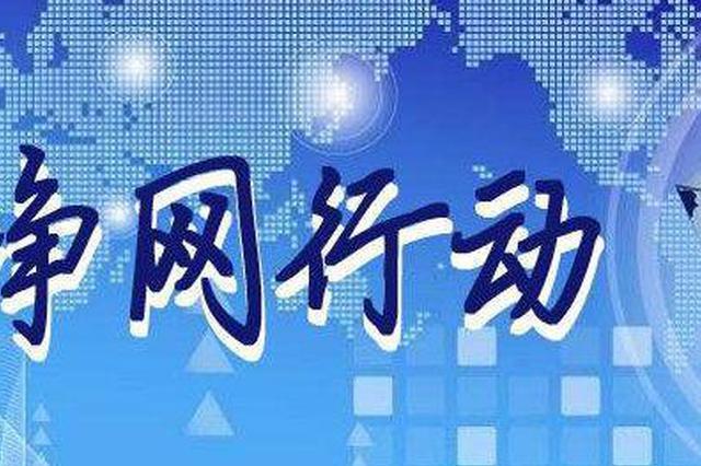 超范围采个人信息 黑龙江发布2019网络违法典型案例