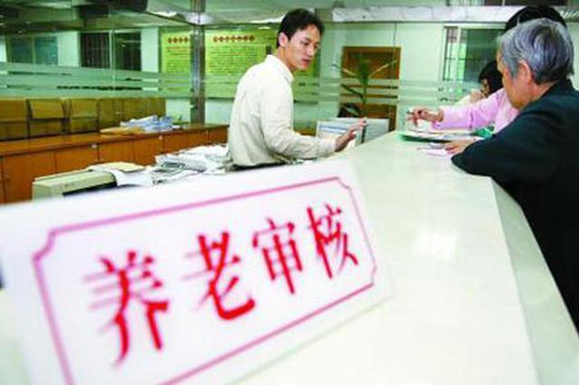 @参保企业 哈尔滨调整2020年1月养老保险业务经办时间
