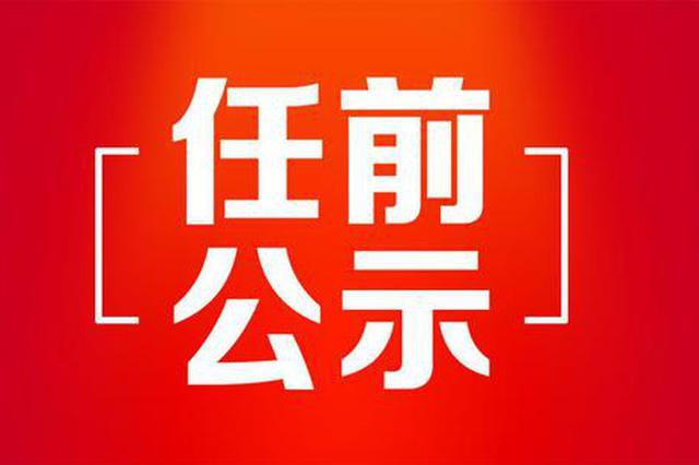 黑龙江省拟任职干部公示(2020-01-18—1月22日)