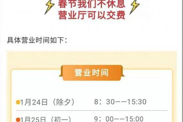春节哈中庆燃气网点不放假 发现异常打84600000报修