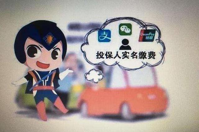 1月18日起黑龙江地区正式实施车险投保人缴费实名认证