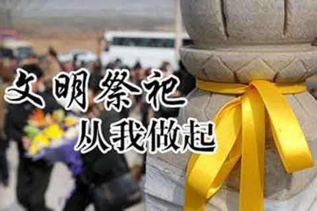 祭思卡片、黄丝带取代烧纸 市属殡仪场馆禁烧冥纸冥币