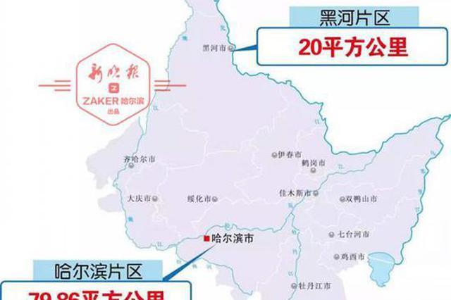 """黑龙江省自贸区建设将对标""""世行""""营商环境指标"""