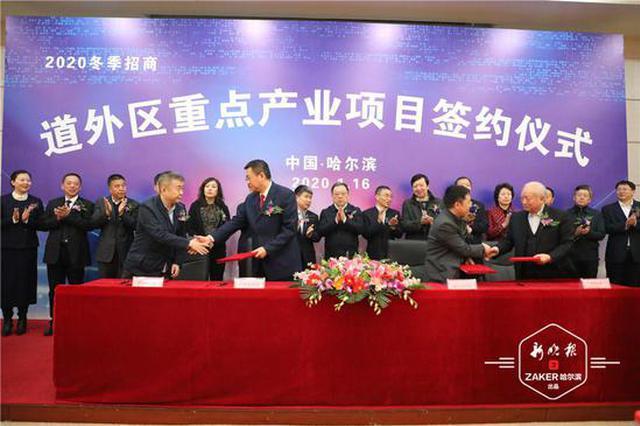 签约486.6亿 道外签开年第一单 8个产业项目组团来