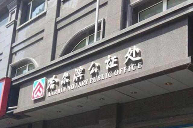 黑龙江全省公证机构春节期间正常办业务