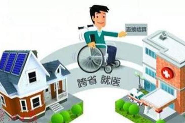 黑龙江一级以上定点医院全部纳入异地就医平台