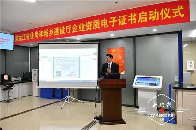 告别纸质 黑龙江省签发首张建设类企业资质电子证书