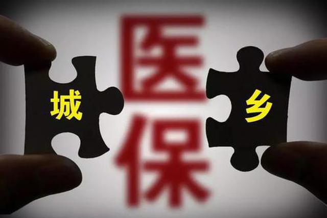2020年黑龙江城乡居民医保缴费开始 最低标准280元