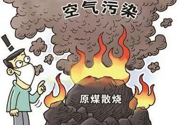 黑龙江第四轮大气污染监察 公滨路商服群原煤散烧整改