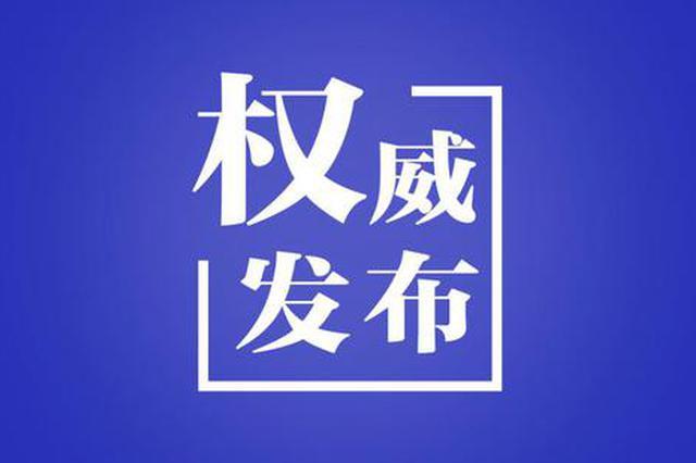 哈尔滨市全面启动疫情防控工作