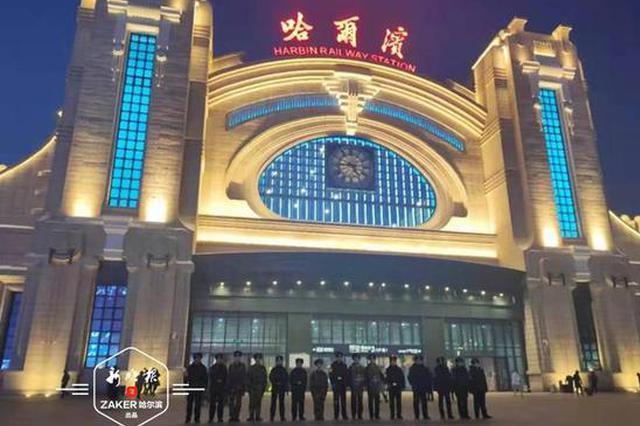 警灯闪烁 冰城站前民警为旅客照亮返家路
