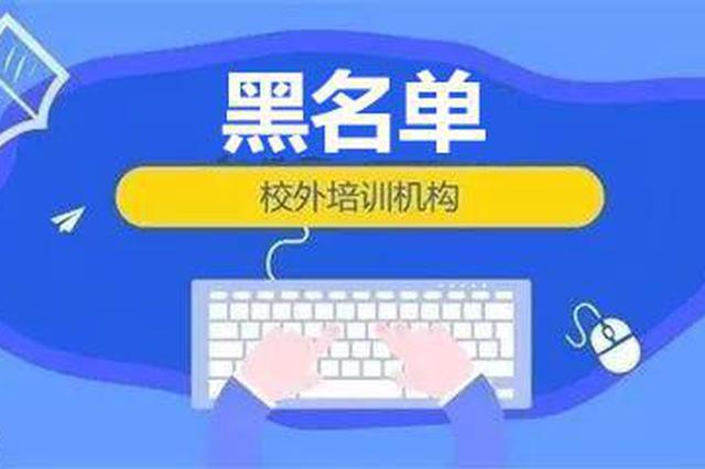 哈尔滨市公布第五批校外培训机构黑名单 共92家