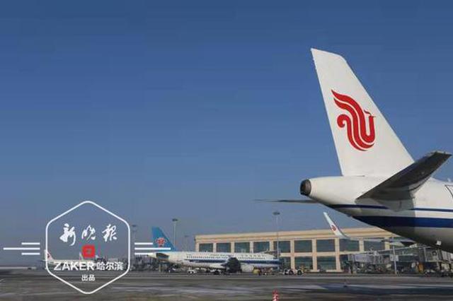72513人次 哈尔滨机场单日旅客吞吐量第三次刷新记