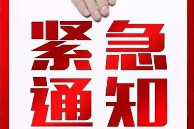 哈尔滨市教育局紧急通知:23日起中小学停止假期到校