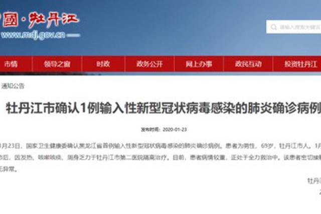 牡丹江市确认1例输入性新型冠状病毒感染的肺炎确诊病例