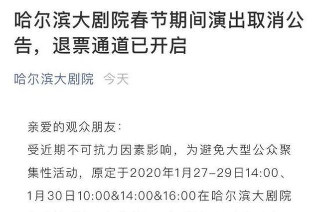 哈尔滨音乐厅、大剧院和演艺集团暂停春节期间演出