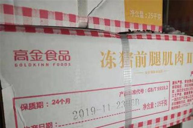 本批哈市市级储备肉23日最后一次投放 冻猪肉25元/斤