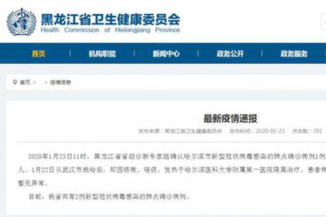 哈尔滨确诊1例新型冠状病毒感染肺炎患者 全省已确诊2例