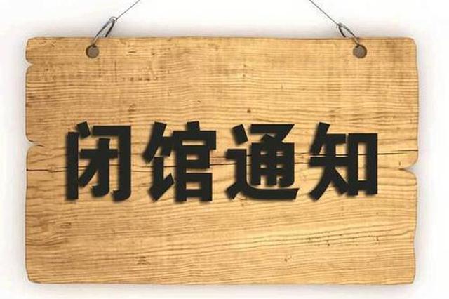 24日起哈尔滨文庙暂时闭馆 具体开馆日期将及时公布