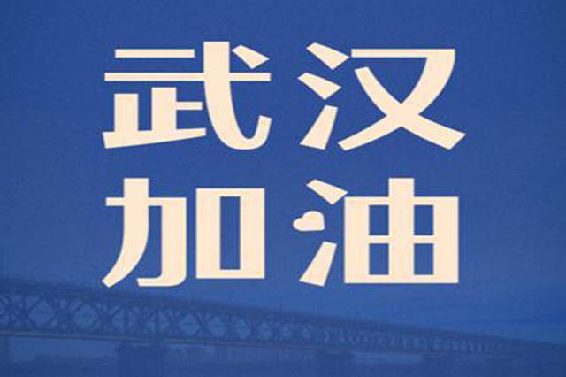 """阿里""""武汉加油""""公益筹款8小时筹满7140万元"""