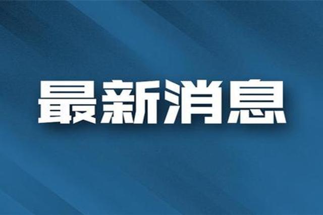 哈尔滨新增确诊病例2例丨黑龙江省新增9例 累计30例