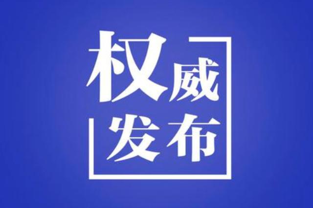 """最严措施!黑龙江对疫情重点地区实行""""严九条"""""""